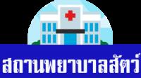 สถานพยาบาล