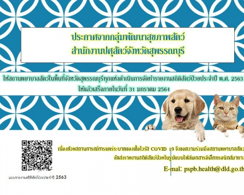 ให้สถานพยาบาลสัตว์่จัดทำรายงานสถิติสัตว์ป่วย ปี 2563